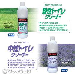 酸性トイレクリーナー商品説明