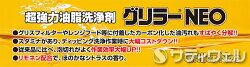【送料無料】【あす楽対応】横浜油脂工業グリラーNEO20kg【HLS_DU】