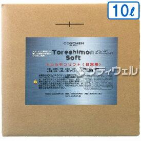 【送料無料】TOSHO(コスケム) トレシモンソフト 10L BIB