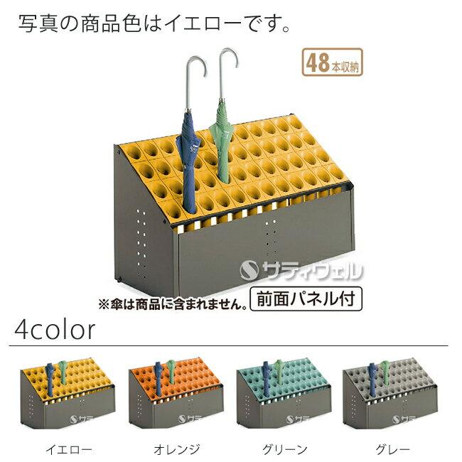 【送料無料】【法人専用】【直送専用品】【全色対応 O2】 テラモト オブリークアーバンC 48本収納 C48