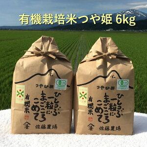 【令和2年 新米 国内に0.2%しかないJAS認定を受けた 有機栽培米】つや姫 6kg(3kg×2)【つや姫 おいしいお米 美味しいお米 おいしい米 6kg 6キロ 有機米 オーガニック米 白米 お米 農家 有機栽培