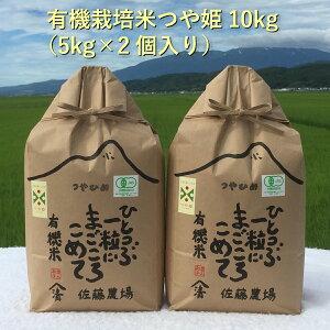 【令和元年新米 国内に0.2%しかないJAS認定を受けた 有機栽培米】つや姫 10kg(5kg×2)【つや姫 おいしいお米 美味しいお米 おいしい米 10kg 10キロ 有機米 オーガニック米 白米 お米 農家 有機栽