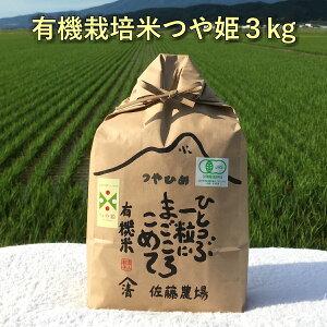 【令和元年新米 国内に0.23%のみJAS認定を受けた 有機栽培米】つや姫 3kg【つや姫 おいしいお米 美味しいお米 おいしい米 3kg 3キロ 有機米 オーガニック米 白米 お米 農家 有機栽培 農家直送