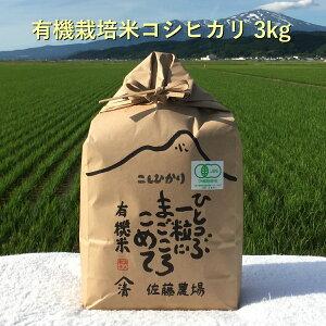 【令和元年新米 国内に0.23%のみ JAS認定を受けた有機栽培米】コシヒカリ 3kg【コシヒカリ おいしいお米 美味しいお米 おいしい米 3kg 3キロ 有機米 オーガニック米 白米 お米 農家 有機栽培