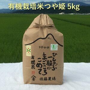 【令和2年 新米 国内に0.2%しかないJAS認定を受けた 有機栽培米】つや姫 5kg【つや姫 おいしいお米 美味しいお米 おいしい米 5kg 5キロ 有機米 オーガニック米 白米 お米 農家 有機栽培 農家直