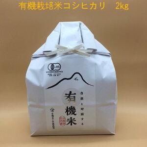 【令和元年新米 国内に0.2%のみ JAS認定を受けた 有機栽培米】コシヒカリ 2kg【コシヒカリ おいしいお米 美味しいお米 おいしい米 2kg 2キロ 有機米 オーガニック米 白米 お米 農家 有機栽培