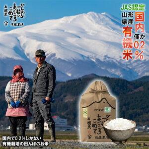 ポイント10倍 令和3年産 新米 有機栽培米つや姫5kg 翌日精米して発送します 送料無料