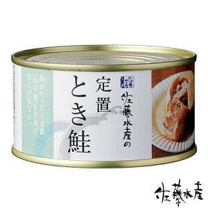 定置とき鮭(缶詰)190g