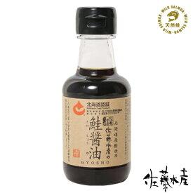 鮭醤油150ml