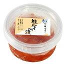 鮭ルイベ漬150g丸カップ入