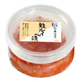 鮭ルイベ漬 240g丸カップ入