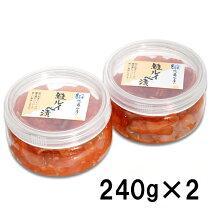 鮭のルイベ漬240g×2