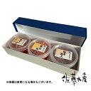 佐藤水産の【海鮮珍味3種セット】 ランキングお取り寄せ