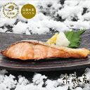 雪中熟成鮭(中辛塩)半身 約1kg