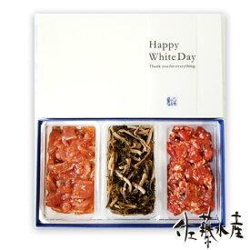 彩食兼美(ご飯のおとも3種)【ホワイトデー限定】
