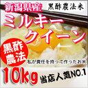 新潟サトウファームの黒酢農法ミルキークイーン10Kg(5Kg×2袋)【ポイント2倍】【29年新潟産】【黒酢農法栽培】【送…