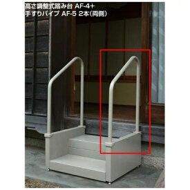 高さ調整式踏み台用 手すりパイプ 1本入 ※商品はパイプ単体です。ご注意ください