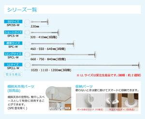 川口技研室内用ホスクリーンSPC型スポット型ショートサイズ全長1200mmホワイトSPCS-W
