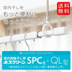 川口技研 室内用ホスクリーン+室内用物干し竿 SPC型 QL型 スポット型 標準サイズ 全長640mm ホワイト SPC-W×2本、QL-15-W×1本セット