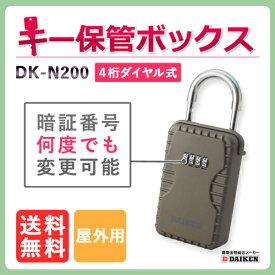 ダイケン キー保管ボックス 屋外用 鍵保管 DK-N200