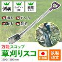 草刈りスコ フジ工芸 草刈り 側溝 雑草 スコップ 日本製 鉄製 鉄