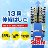 アルミ製伸縮はしご指挟み防止ゴム付き軽量コンパクト梯子脚立高所作業アルミコンパクト収納工具現場作業