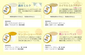 北海道産生乳使用カップアイスクリーム6個セットもうもう広場べっかい国立店