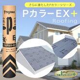 PカラーEX+(プラス)Pカラーシリーズ屋根下葺材下葺材アスファルトルーフィングルーフィング田島ルーフィング屋根材屋根