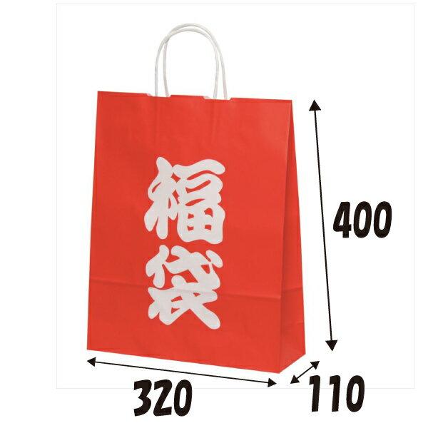 紙袋 HZ(2才) 福袋 50枚 幅320×マチ110×高さ400mm 【福袋用紙手提げ袋 福袋用紙袋 手提げ袋 手提げ紙袋 紙】