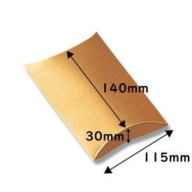 箱 ギフトボックス AX型(ピローボックス) AX−6 金 10枚【ラッピング ギフト 包装 クリスマス】
