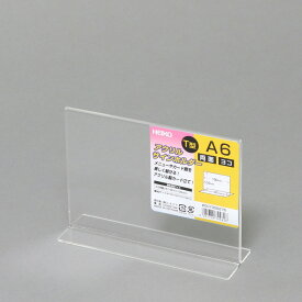 アクリルサインホルダー T字両面 A6 横 1個