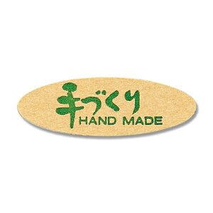 タックラベル(シール) No.097 「手作り」 11x32mm 340片【食品向けシール ラベル】