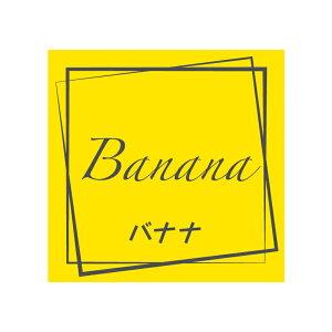フレーバーシール バナナ 98片【食品用 業務用 テイスティ 和菓子 洋菓子】