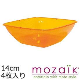 Mozaik モザイク スモールボウル オレンジ 14cm 4枚入り