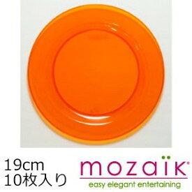 Mozaik プラスチック製 カラー ラウンド プレート 19cm オレンジ10枚入り【パーティ 二次会 ケータリング】