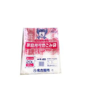 名古屋市指定 家庭用 ゴミ袋 20リットル 可燃 30枚【20L】