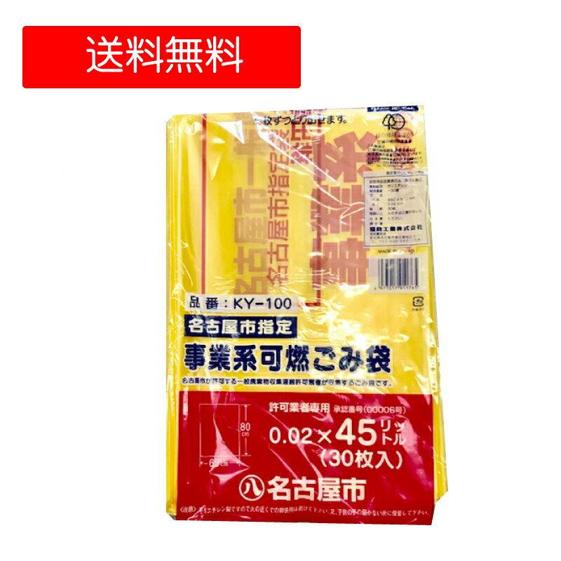 【ケース販売】名古屋市 指定ゴミ袋 事業系 45リットル 可燃ごみ 600枚【業務用 45L】