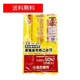 【ケース販売】名古屋市 指定ゴミ袋 事業系 90リットル 可燃ごみ 300枚【業務用 90L】