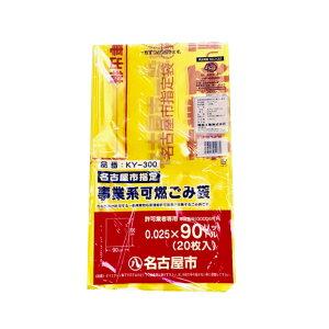 名古屋市 指定ゴミ袋 事業系 90リットル 可燃ごみ 20枚【業務用 90L】