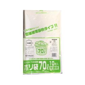 【ケース販売】ごみ袋 70リットル LD35-70 乳白半透明 300枚 LDPE0.035×800×900(mm)【ゴミ袋】