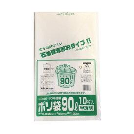 【ケース販売】ごみ袋 90リットル LD45-90 乳白半透明 200枚 LDPE0.045×900×1000(mm)【ゴミ袋】