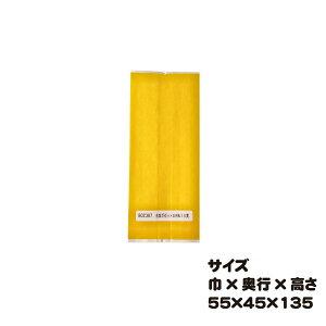 合掌ガゼットGR NO.10 黄 100枚 巾55×奥行45×長さ135mm【合掌ガゼット袋(レーヨンタイプ)】