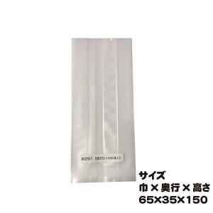 合掌ガゼットGMN NO.20 100枚 巾65×奥行35×長さ150mm【合掌ガゼット袋(雲龍タイプ)】