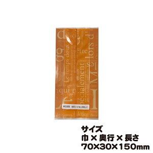 合掌ガゼットGT NO.22 洋柄オレンジ 100枚 巾70×奥行30×長さ150mm【合掌ガゼット袋(透明タイプ)】