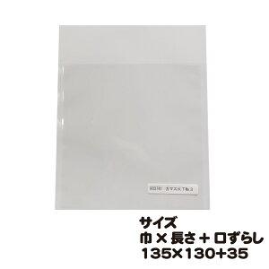 カマスKT NO.3 100枚 巾135×長さ130+口ずらし35mm【カマス口ずらし袋(透明タイプ)】