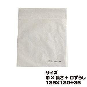 カマスKU NO.3 100枚 巾135×長さ130+口ずらし35mm【カマス口ずらし袋(雲龍タイプ)】