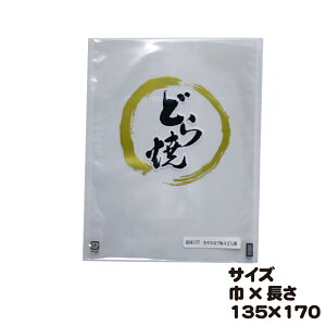 カマスGT NO.4 どら焼 100枚 巾135×長さ170mm【カマス袋(透明タイプ)】
