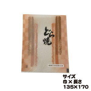 カマスGU NO.4 どら焼 100枚 巾135×長さ170mm【カマス袋(雲龍タイプ)】