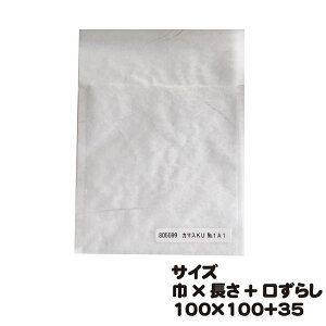 カマスKU NO.1A1 100枚 巾100×長さ100+口ずらし35mm【カマス口ずらし袋(透明タイプ)】