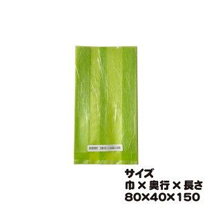 合掌ガゼットGU NO.30 若草 100枚 巾80×奥行40×長さ150mm【合掌ガゼット袋(雲龍タイプ)】